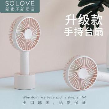 solove素乐 小风扇usb充电迷你静音学生电风扇可充电宿舍床上办公室桌面手拿随身便携式电池手持小电风扇粉色