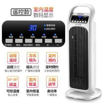 康佳取暖器家用暖风机小型节能省电暖气浴室电暖风立式电暖器速热遥控款