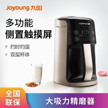 九阳豆浆机DJ13R-P10 家用全自动智能无渣免滤豆浆机