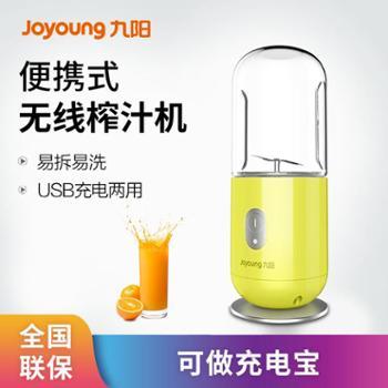 九阳JYL-C902D 营养随享 随身果汁机 水果胶囊 黄色