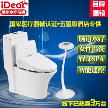 iDear地尔水疗经济舱一体式坐便器 灌肠通便家用全自动智能马桶