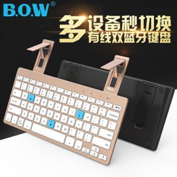 B.O.W新款蓝牙键盘 新款支架有线键盘 iPad mini 有线蓝牙键盘 HB191