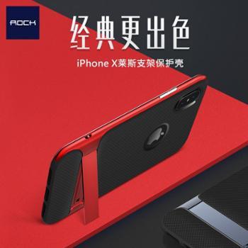 ROCK/洛克 iphone X手机壳 苹果X防摔PC+TPU保护套 莱斯支架款