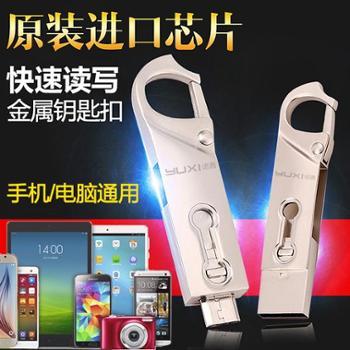 YUXI语茜 安卓手机U盘32g/16g迷你电脑两用U盘2.0 8g高速双插头金属优盘64g