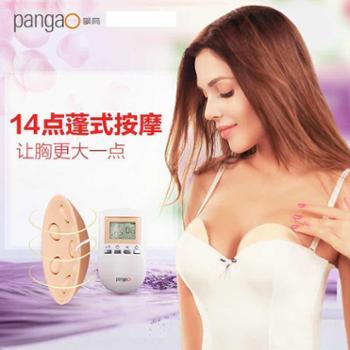 攀高智能电动胸部按摩器丰胸仪乳腺按摩美胸宝乳房下垂按摩仪