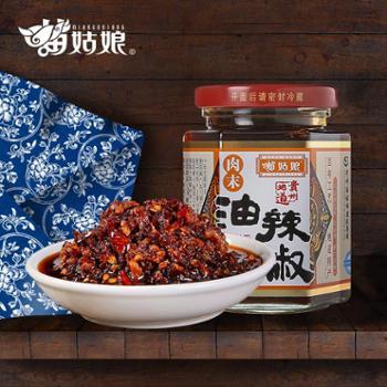 贵州苗姑娘肉末油辣椒175g 贵州特产下饭拌面酱调味辣椒酱
