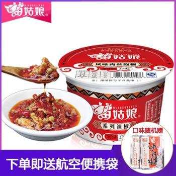 贵州特产 苗姑娘风味肉丝泡椒270g 碗装油辣椒酱调料 凉拌调味品