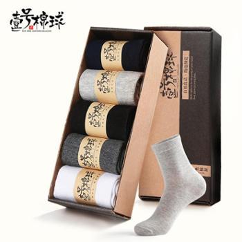 壹号棉球男生袜子五双礼盒装简约商务棉袜全棉船袜中筒棉袜