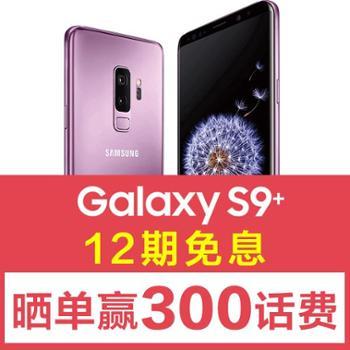【12期免息分期】SAMSUNG/三星 Galaxy S9+ 莱茵蓝 移动联通电信4G手机