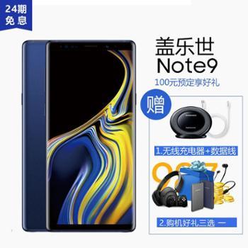 Samsung/三星 GALAXY Note9 SM-N9600手机全新手机