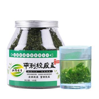 【秦芝蓝农业】新茶平利野生五叶绞股蓝龙须茶甘味罐装100g
