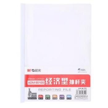 晨光ADM95105抽杆夹A4文件夹透明拉杆夹单个