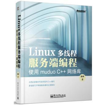 Linux多线程服务端编程使用muduoC网络库