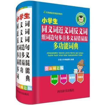 小学生同义词近义词反义词组词造句多音多义易错易混多功能词典