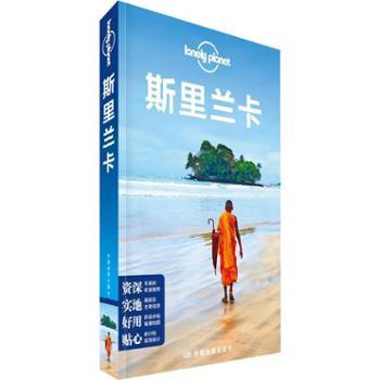 孤独星球LonelyPlanet旅行指南系列斯里兰卡