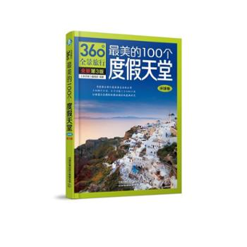 最美的100个度假天堂环球卷第3版