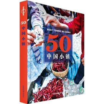 孤独星球LonelyPlanet旅行指南系列50中国小镇