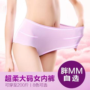 4条装胖MM大码女士内裤冰丝一片式无痕三角裤加肥加大纯棉裆中腰内裤透气
