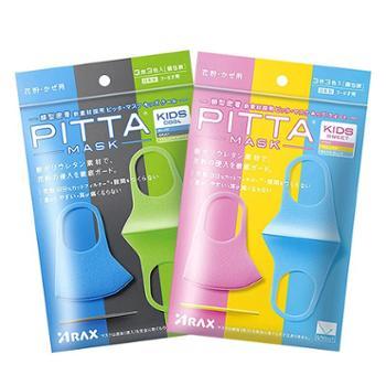 PITTA儿童潮款防护口罩 3枚1包