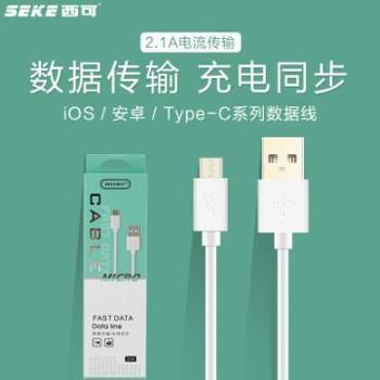 西可适用苹果876S安卓Type-C手机数据线快充2.1A数据充电器线