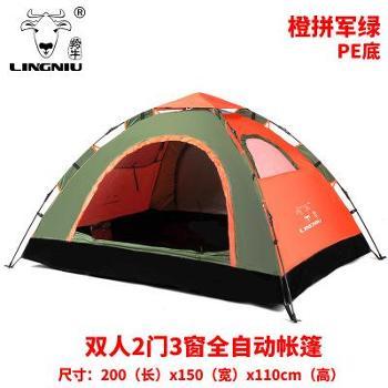 格温多琳羚牛户外帐篷全自动 厂家定制双人野营野外露营