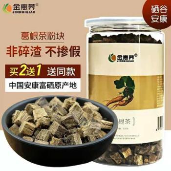 【金惠荞】买二送一硒谷葛根茶250g罐装