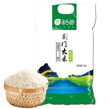 【中国农谷】2019荆门大米5KG新鲜大米香米10斤
