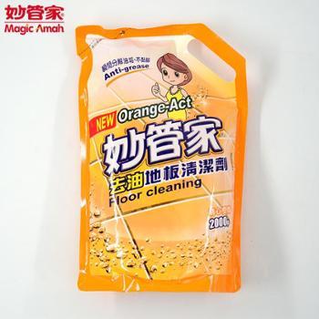 台湾妙管家去油地板清洁剂补充包家用厨房地砖瓷砖强力去污瓷砖大理石木地板通用袋装4斤