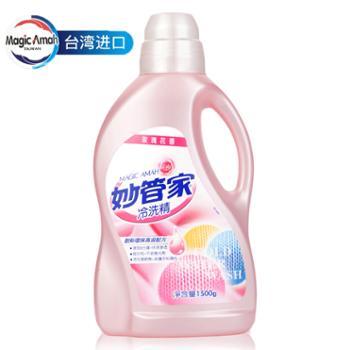 台湾妙管家高级冷洗精高贵面料婴儿衣物护理玫瑰花香冷水洗衣液内衣专用3斤