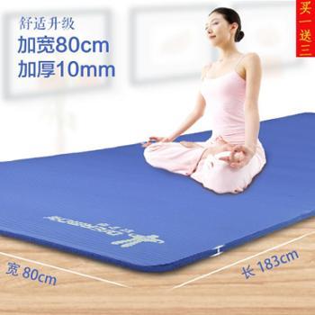 轩之梦 瑜伽垫女10mm加厚多功能男女运动健身垫子(送背包) 加宽