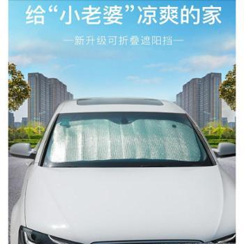 汽车遮阳挡隔热遮阳板夏季防晒铝膜避光垫太阳前挡通用