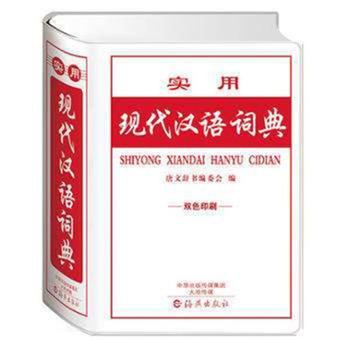 正版最新版实用现代汉语词典双色版插图本中小学生工具书海燕社