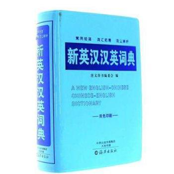 正版最新版新英汉汉英词典英文双色版插图本中小学生工具书海燕社