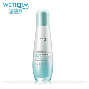 温碧泉盈润保湿乳液120g滋润型锁水活肤柔肤清透补水