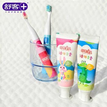 舒客舒克声波防水儿童电动牙刷软毛护龈 宝宝电动牙刷
