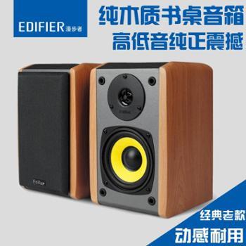 Edifier/漫步者 R1000TC北美版多媒体有源电脑音箱低音炮2.0音响
