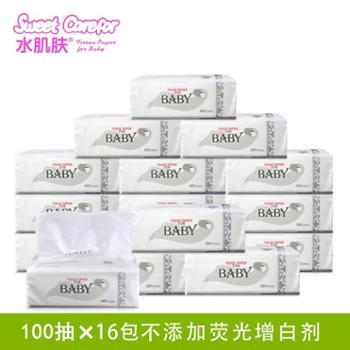 【包邮】水肌肤柔肤婴儿棉爽巾纸巾婴儿宝宝抽纸巾3层120抽*16包