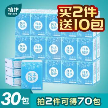 【部分包邮】植护手帕纸30包小包纸巾便携式餐巾卫生抽纸无香面巾纸迷你型