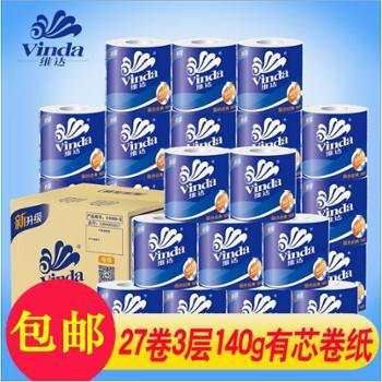 维达卷纸 蓝色经典4层140g卷纸27卷整箱销售家用卫生纸巾 包邮