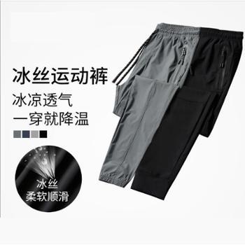 abe男装超薄丝滑冰丝休闲裤男夏季男士加肥加大码冰丝运动速干裤