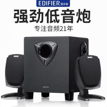Edifier/漫步者R103V台式电脑音箱笔记本多媒体音响2.1重低音炮