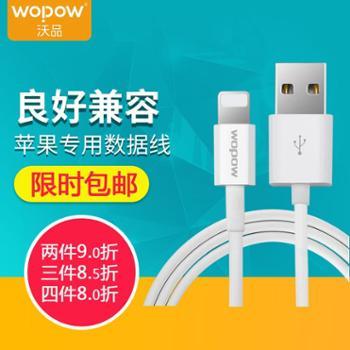 沃品苹果7手机数据线适用iPhone6plus/5sipad充电器线加长线