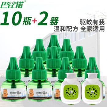 巴比诺电热蚊香液无味10瓶+2加热器超值补充装孕妇婴幼儿童宝宝家用酒店