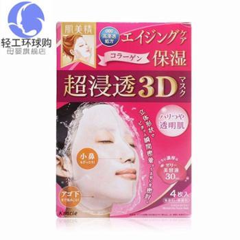 【保税仓】嘉娜宝Kracie肌美精抗皱保湿补水3D立体面膜4片装红色