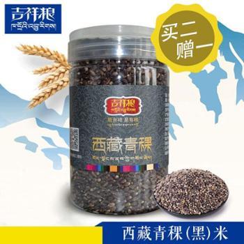 【扶贫龙支付满减】买二送一西藏吉祥粮黑青稞米715g雪域天然粗粮