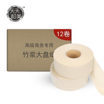 天天和美竹元素竹浆本色大盘纸卷筒纸厨房用纸厕纸厕所擦手纸卷包邮