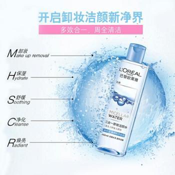 欧莱雅三合一卸妆洁颜水清爽型洁颜泡沫净透肌肤400ML再送2支95ml