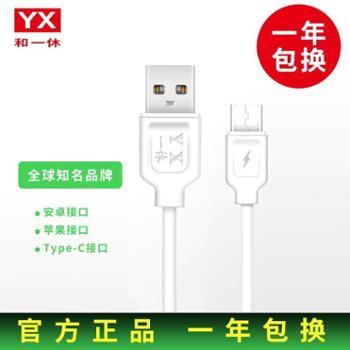 和一休全球知名高端品牌安卓充电线,安卓手机通用 Micro USB充电线,5V2A品牌快充线,一年包换