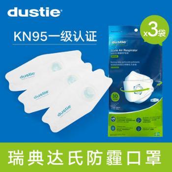 瑞典dustie达氏KN95口罩防尘透气防雾霾防流感PM2.5男女通用、口罩、达氏口罩、防霾口罩