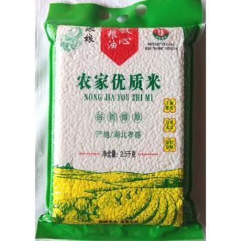2.5KG大悟娘娘农家优质稻米
